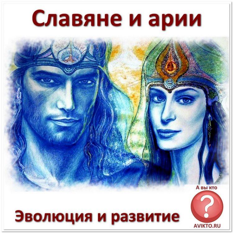 Славяне и Арии - Наследие и история - А вы кто - AVIKTO.RU