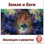 Земля и боги - Наследие и история - А вы кто - AVIKTO.RU