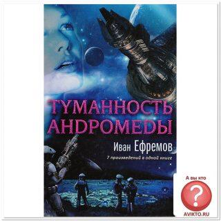 Космос - Туманность Андромеды - А вы кто - AVIKTO.RU