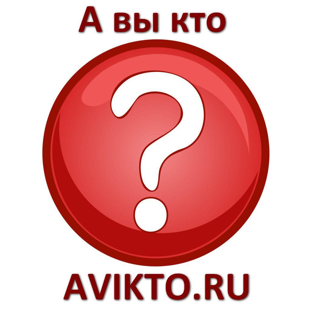А вы кто - Культура и цивилизация - Контакты - AVIKTO.RU