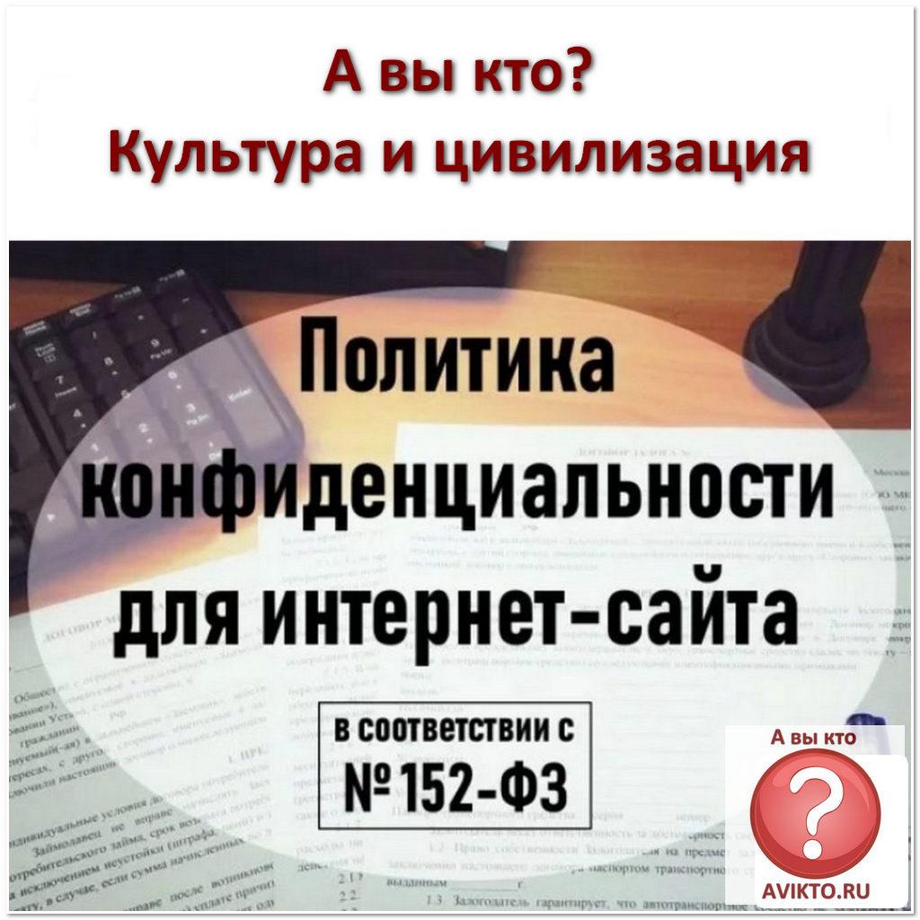 Политика конфиденциальности - Культура и цивилизация - А вы кто - AVIKTO.RU