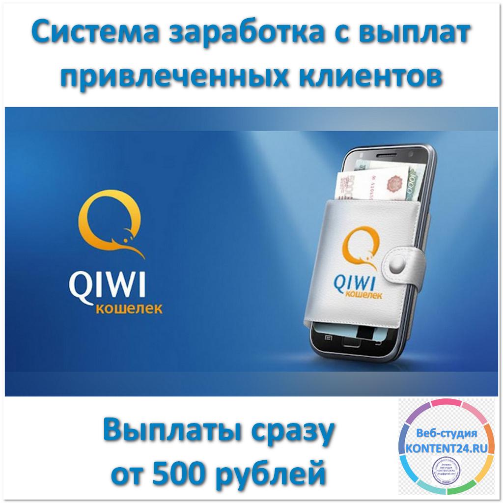 Система заработка с выплат привлеченных клиентов - На QIWI - AVIKTO.RU