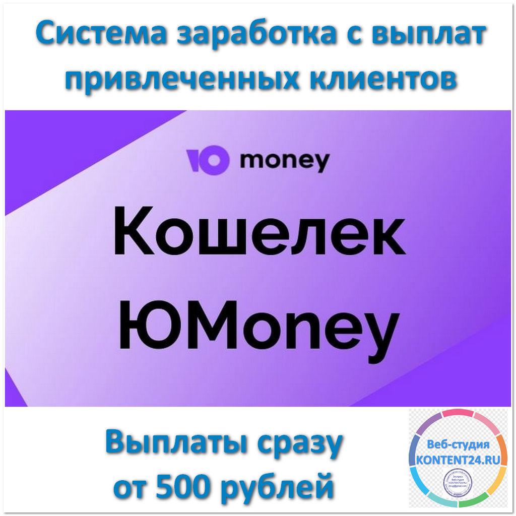 Система заработка с выплат привлеченных клиентов - На ЮMoney - AVIKTO.RU