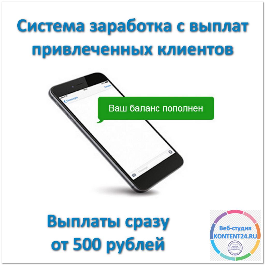 Система заработка с выплат привлеченных клиентов - На телефон - AVIKTO.RU