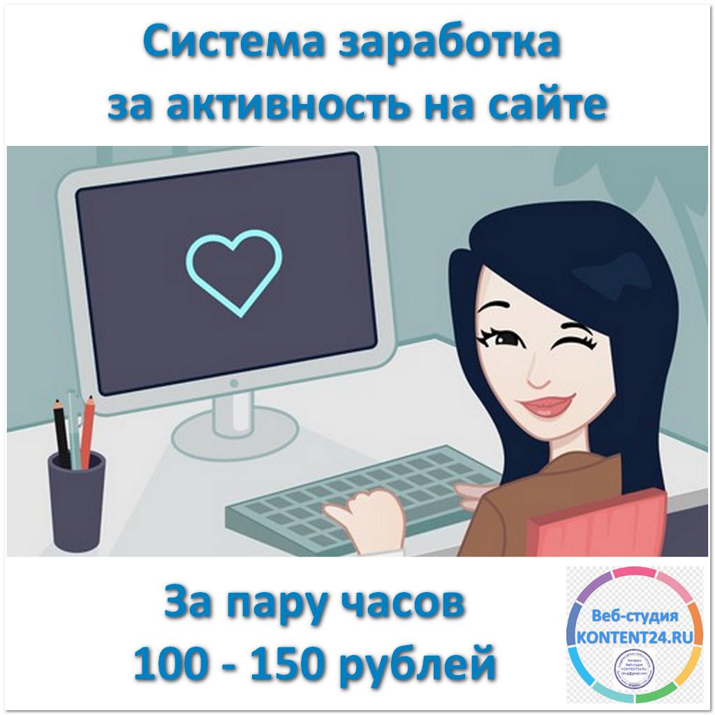 Система заработка за активность на сайте - Присоединяйтесь - AVIKTO.RU