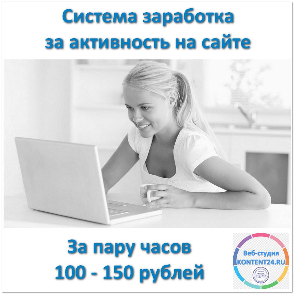 Система заработка за активность на сайте - С ноутбука - AVIKTO.RU