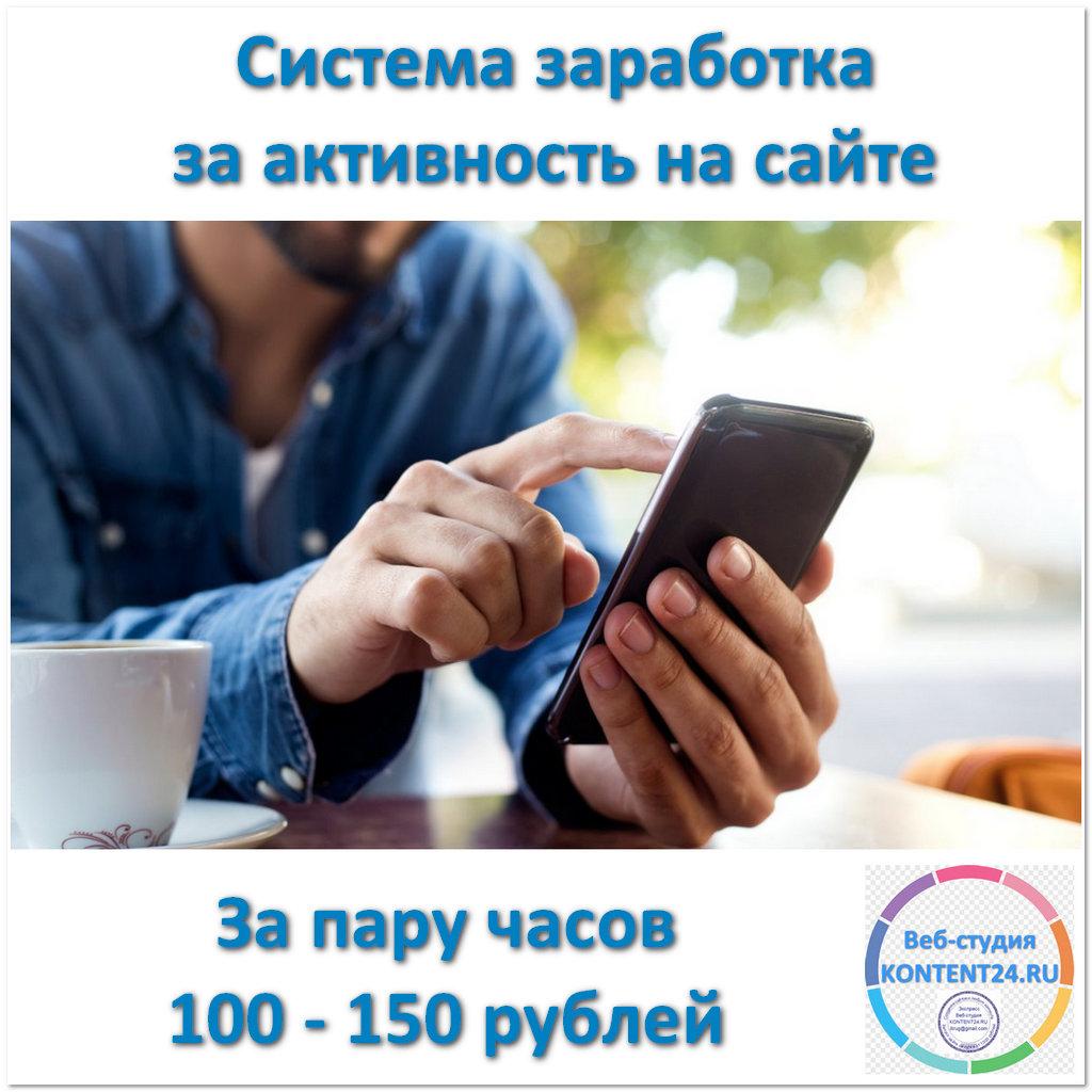 Система заработка за активность на сайте - Со смартфона - AVIKTO.RU