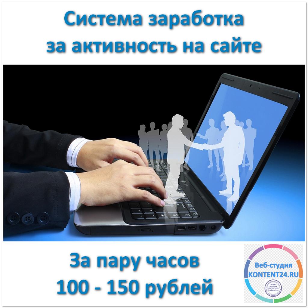 Система заработка за активность на сайте - Партнерство - AVIKTO.RU