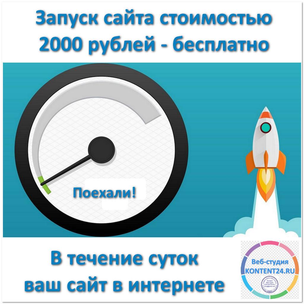 Запуск сайта бесплатно - Поехали - AVIKTO.RU