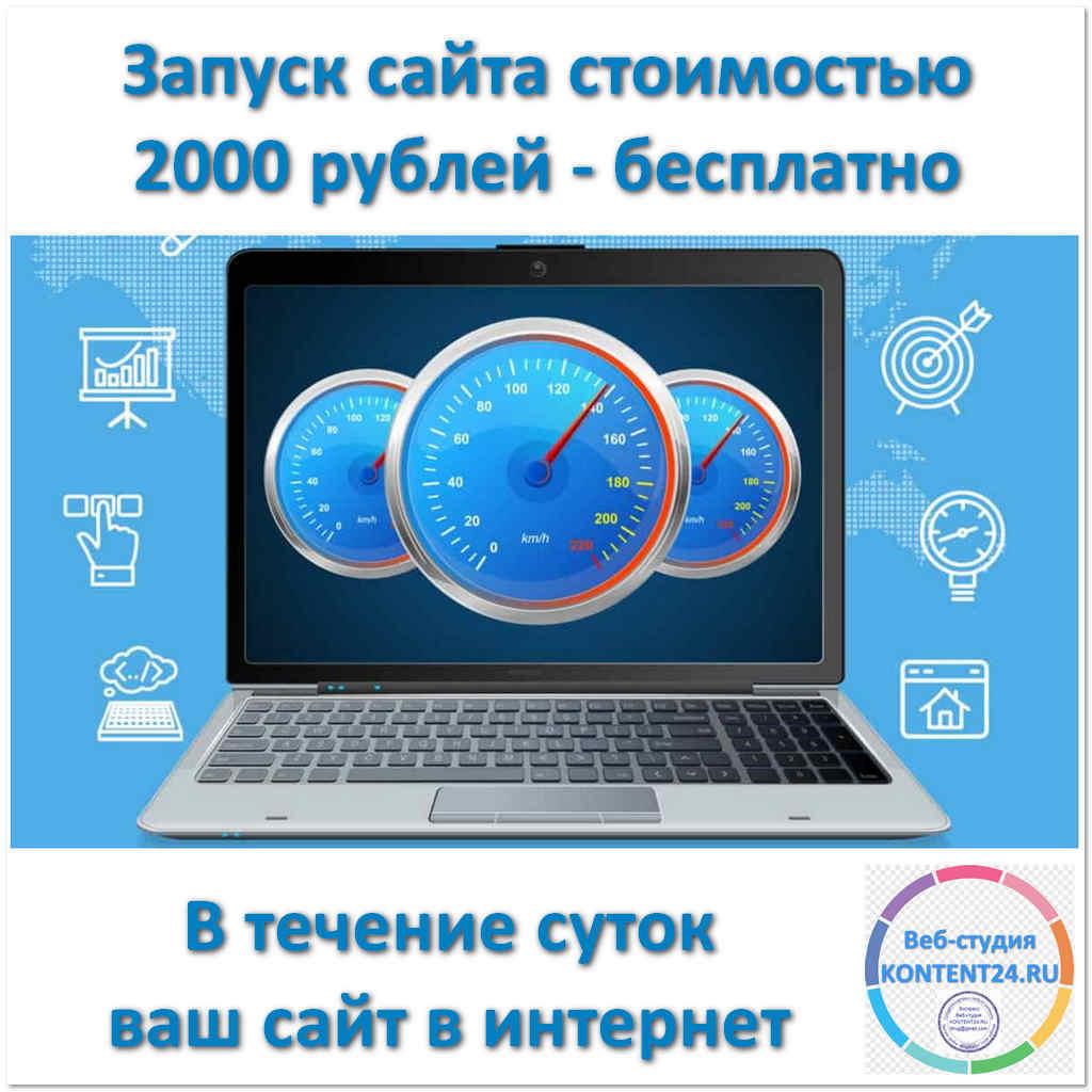 Запуск сайта бесплатно - Успеваем - AVIKTO.RU