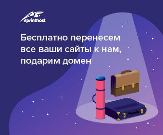Перенесем ваши сайты бесплатно - AVIKTO.RU