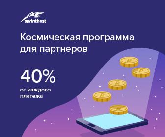Партнерская программа - 40% - AVIKTO.RU