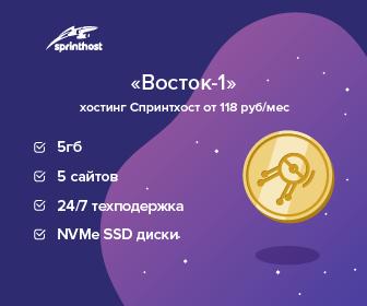 Надежный хостинг - От 118 рублей - AVIKTO.RU
