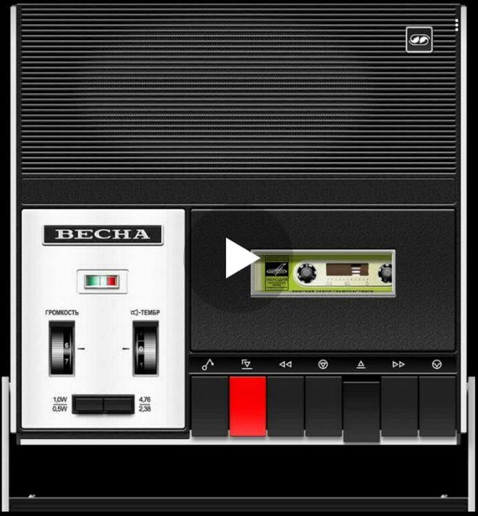 Воспроизвести - Магнитофон кассетный - Весна 201 - AVIKTO.RU