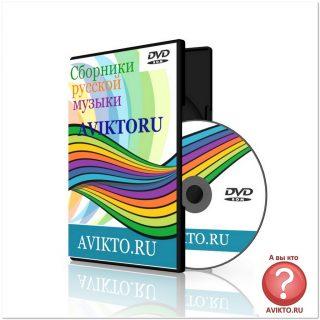 Сборник русской музыки - AVIKTORU - AVIKTO.RU
