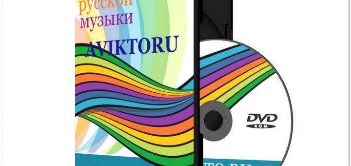 Сборник русской музыки - AVIKTORU - AVIKTO.RU - Архив видео и аудио