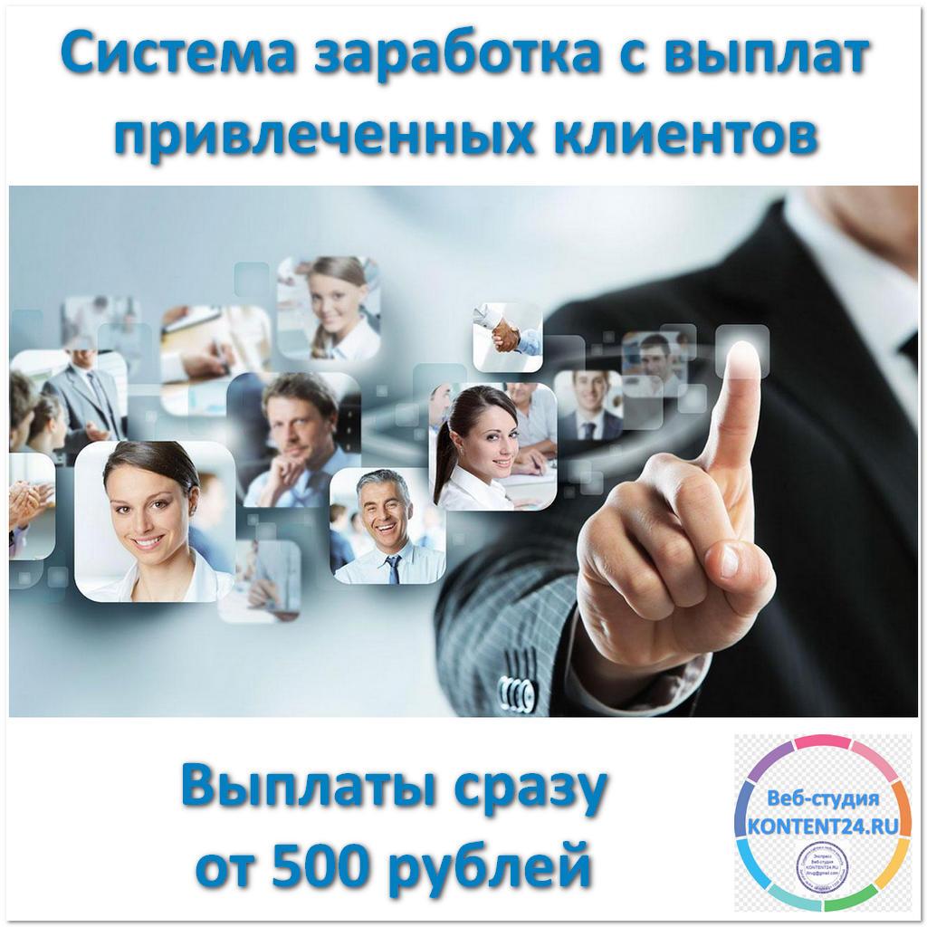 Система заработка с выплат привлеченных клиентов - Сообщество - AVIKTO.RU