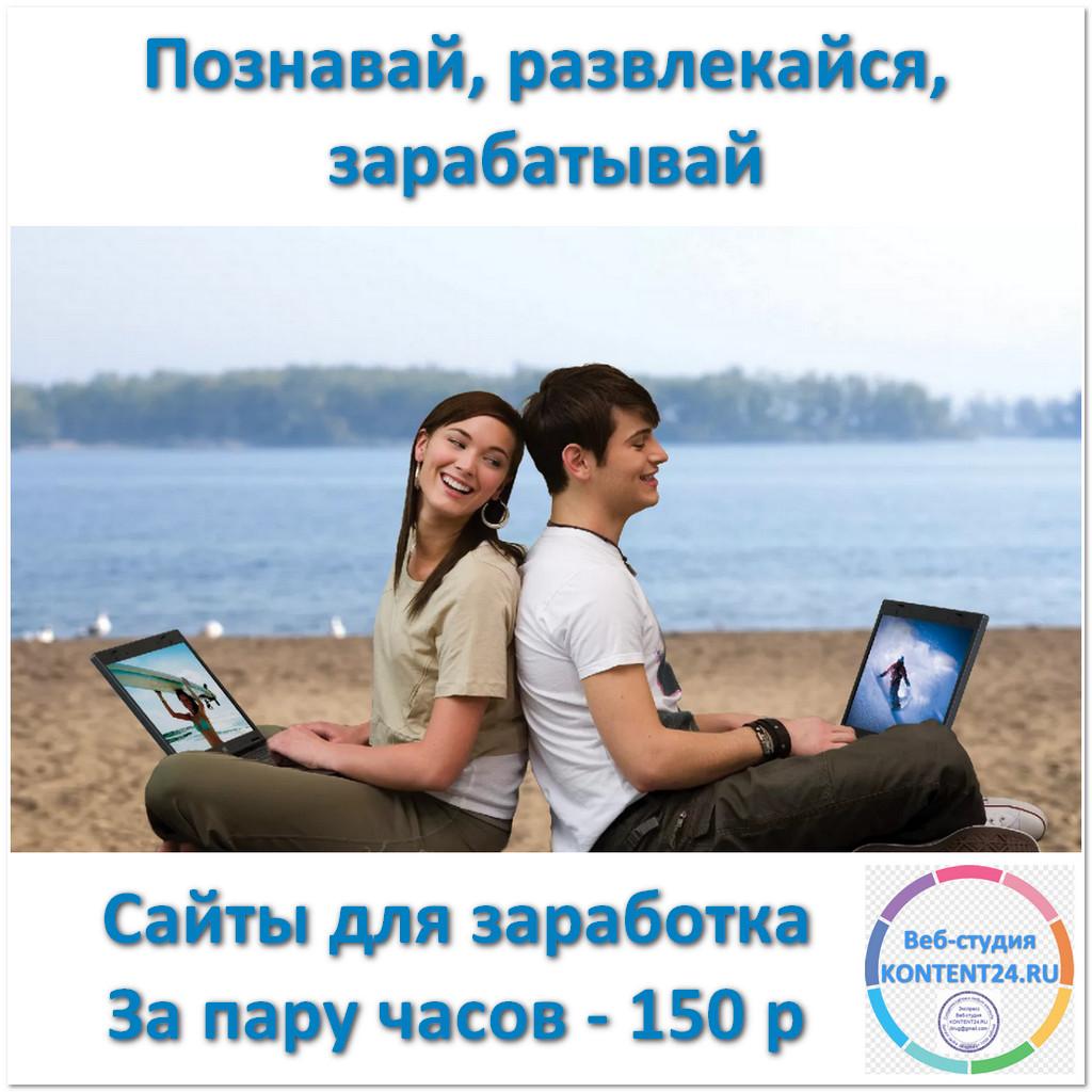 Система заработка с выплат привлеченных клиентов - За пару часов 150 рублей - AVIKTO.RU