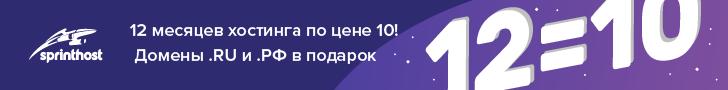 Год хостинга по цене 10 - AVIKTO.RU