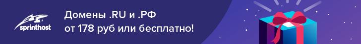 Домены RU и РФ бесплатно - AVIKTO.RU