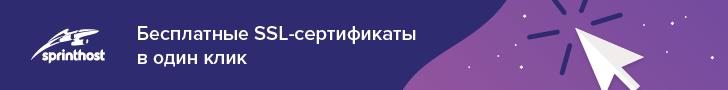 SSL-сертификат бесплатно - AVIKTO.RU