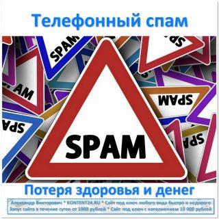 Телефонный спам - Потеря здоровья и денег