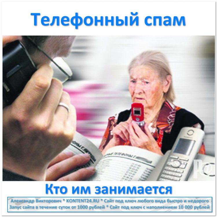Телефонный спам - Кто им занимается