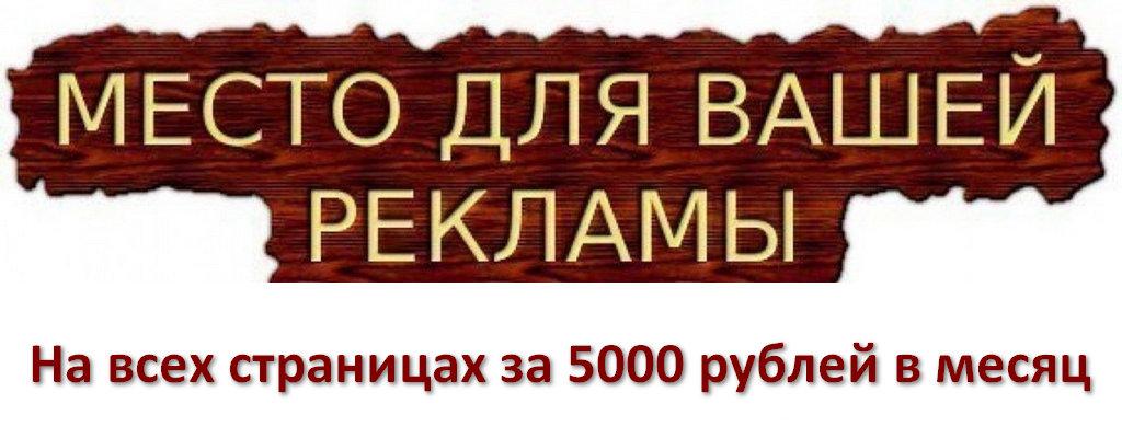 Место для вашей рекламы - Пока еще за 500 рублей в месяц - AVIKTO.RU