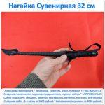 Нагайка Сувенирная 32 см