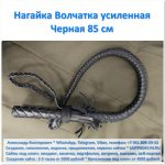 Нагайка Волчатка усиленная Черная 85 см