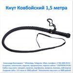 Кнут Ковбойский 1,5 метра