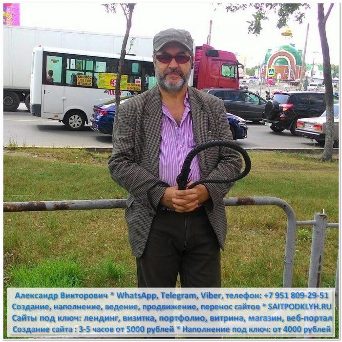 Кнут приобрести в Челябинске