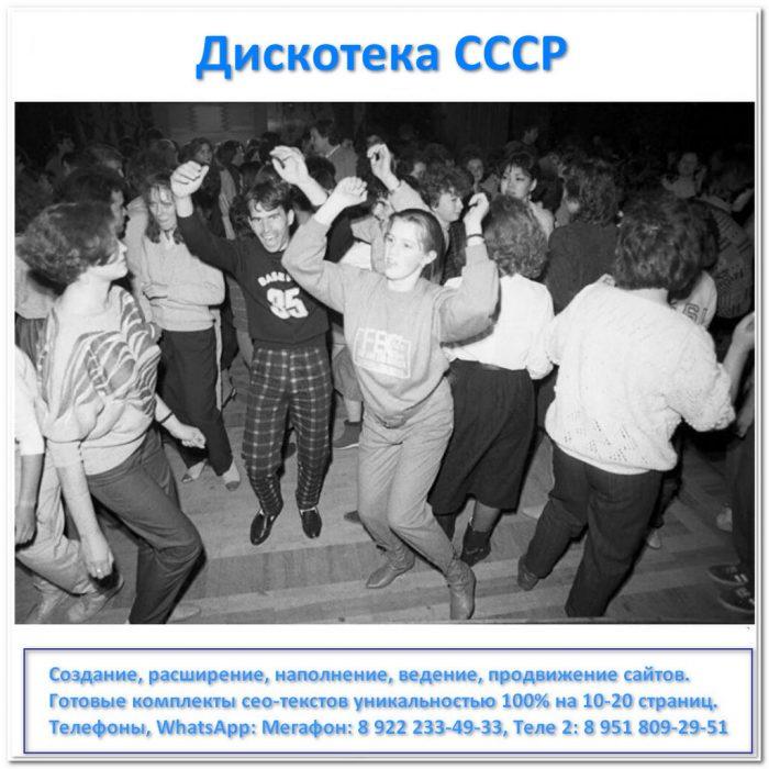 Дискотека СССР - Танцуй
