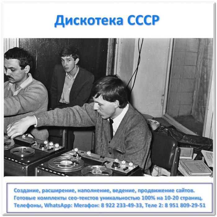 Дискотека СССР - Диск-жокей