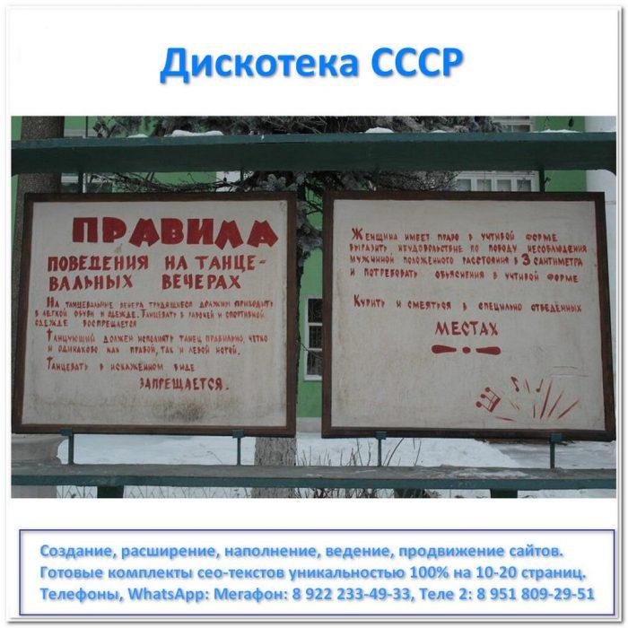 Дискотека СССР - Правила поведения