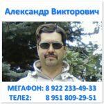 Александр Викторович - Контакты - Телефоны - Какой сайт создать