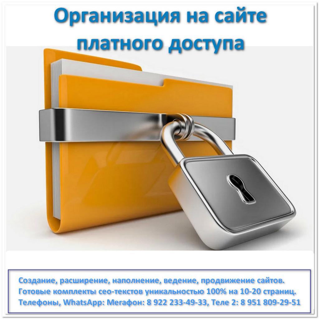 Организация на сайте платного доступа - Расширение сайта