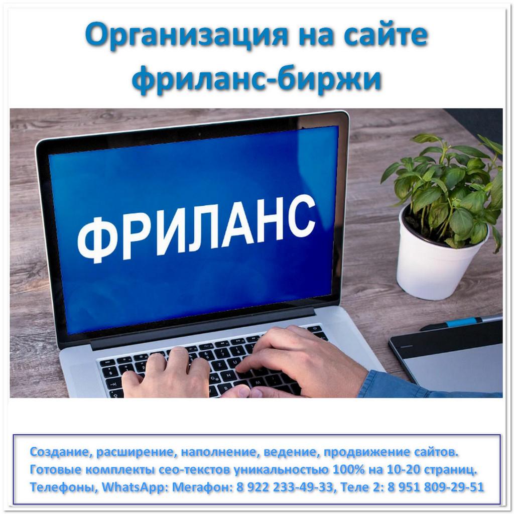 Организация на сайте биржи фриланса - Расширение сайта