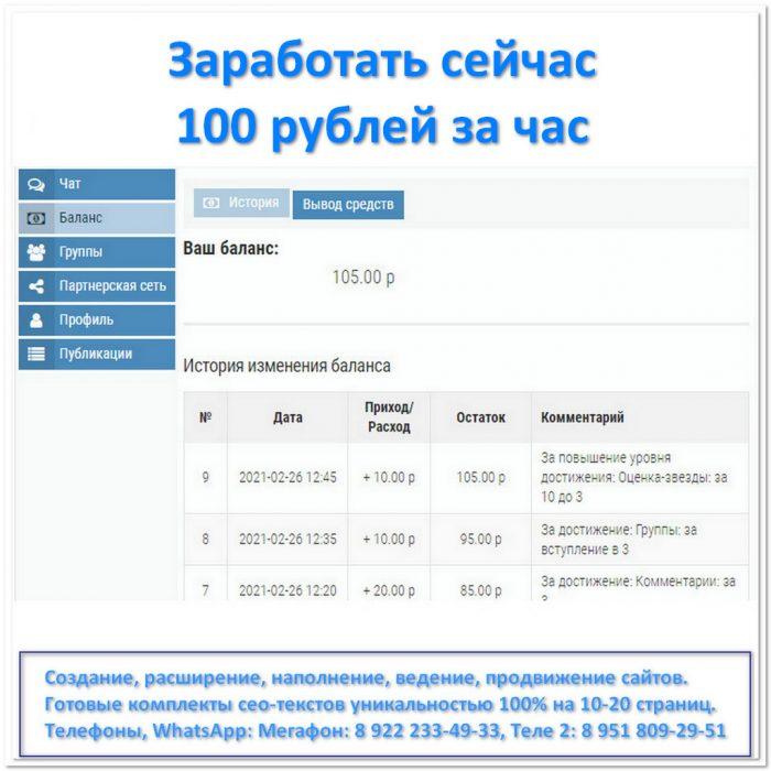 Заработать сейчас 100 рублей в час - Создание сайта бесплатно
