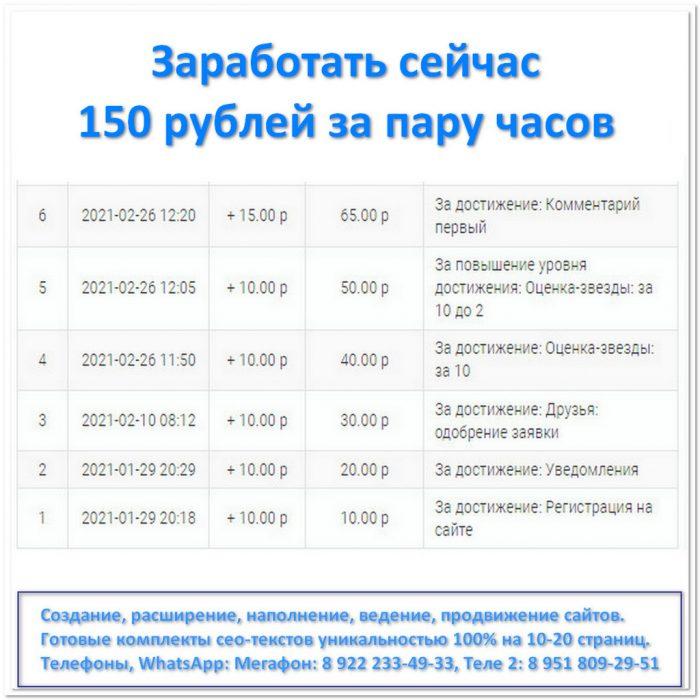 Заработать сейчас 150 рублей за пару часов - Создание сайта бесплатно