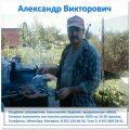Александр Викторович - Создание сайта бесплатно