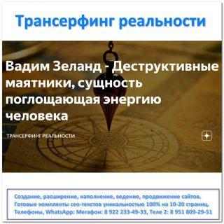 Трансерфинг Маятники